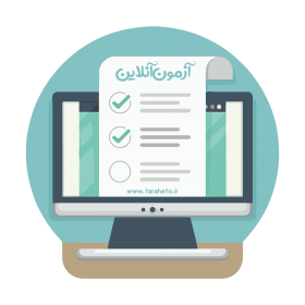 پروژه سایت آزمون آنلاین